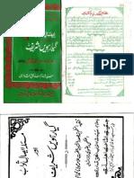 002-Esale Sawab or Gharwin