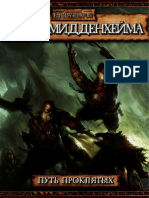 Путь Проклятых 1 - Пепел Мидденхейма