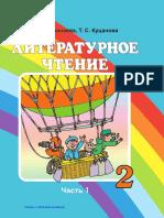 Nio Liter Chtenie 2 1 Rus