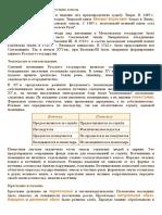 Завершение объединения русских земель