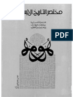 مختصر التاريخ الإسلامي