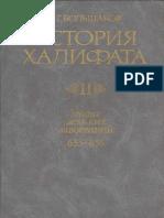 Bolshakov O G Quot Istoria Khalifata Tom 2 Epokha Velikikh Zavoevaniy 633-656 Quot