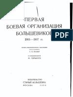Познер С Первая Боевая Организация Большевиков 1934