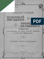 Krebel_Narodny_lechebnik