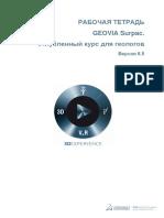 - Dassault System Geovia. Surpac 6.5 Рабочая Тетрадь. Углубленный Курс Для Геологов