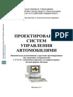 47_PSUA_KP проектирование барабанных тормозов