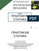 е-ПРАКТИКУМ_СТАТИКА