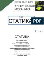 е-СТАТИКА(2019)