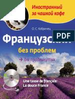 Kobrinets O s Frantsuzsky Bez Problem Dlya Prodvinutykh La Douse France 2013