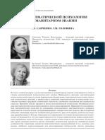 rol-matematicheskoy-psihologii-v-gumanitarnom-znanii