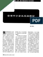 台湾中小企业立法探论