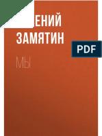 Zamyatin E Spisokshkolnoy Myi.a6