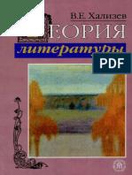 359-teorija-literatury_halizev-v_e_2004-405s