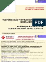 Когут_Угрозы безопасности и КБ