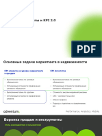 Digital инструменты и KPI 2.0 в Недвижимости