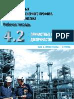 Avdeeva I. Russkiy Yazik Dlya Inostrannih Uchaschihsya 4 2.Fragment