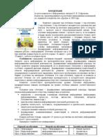 учебно-методического комплекта «Информатика» авторов Н. В. Софронова, Н. В. Бакшаева, А. А. Бельчусов