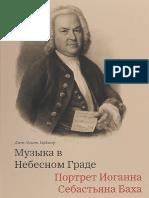 Гардинер Д. - Музыка в Небесном Граде. Портрет И.С.баха - 2019