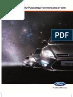 Инструкция Ford Mondeo 2012