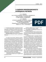 metodika-otsenki-innovatsionnogo-potentsiala-regiona