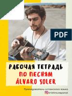 Alvaro Soler WorkBook