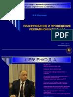 SHevchenko_D.A._Planirovanie_i_provedenie_reklamnoi_kampanii