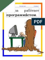 RFLC_Lesson41