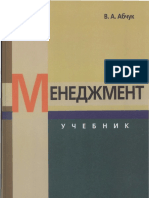 Менеджмент_Абчук