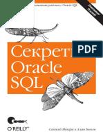 sekrety_oracle_sql_fail_pdf_651536 — копия (2)