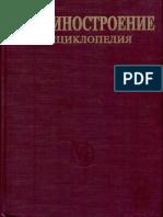 Фролов к.в. - Динамика и Прочность Машин (Мэ, Том I-3, Книга 1) - 1994