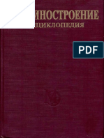 Фролов к.в. - Технология Изготовления Деталей Машин (Мэ, Том III-3) - 2000