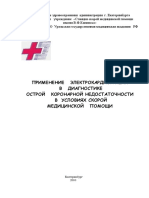 ЭКГ диагностика