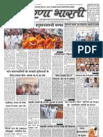 prernabharti_20thapril11_ issue18