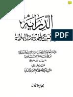 Ad-Diraya fi Takhreej Ahadith Al-Hadaya