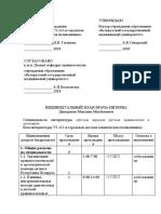Plan_interafaewy - Копия (5)