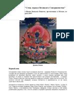 Nima Vangial Rinpoche Sem Zerkal Velikogo Sovershenstva