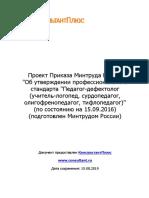 Проект Профстандарт Педагог-дефектолог (учитель-логопед, сурдопедагог, олигофренопедагог, тифлопедагог)
