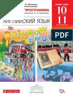 Афанасьева Михеева 10-11 класс Rainbow English рабочая программа