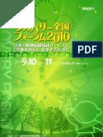 リカバリー全国フォーラム2010 開催案内