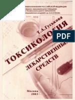 Токсикология ЛС
