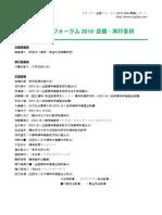 リカバリー全国フォーラム2010 企画・実行委員