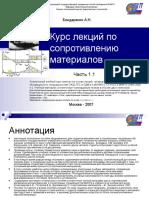 PREZENTACIJA_CHAST_1 (1)