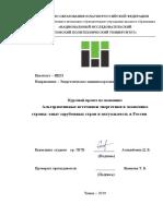 КР_5В7Б_Алтынбаева_Экономика