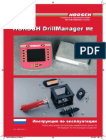 DrillManager ME (Ru)