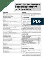 UT61 Series Manual