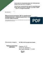 Iaf Md 4-2018 «Обязательный Документ Iaf По Применению Информационно - Коммуникационных Технологий (Икт) в Целях Аудитаоценки»