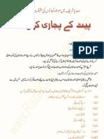Wasaya Shareef Me Mojod Khano Ki Haqiqat Aur Assal - Pait k Pujari Kon ?