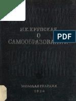 N_K_Krupskaya_O_samoobrazovanii_1936