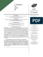 Евразиискии журнал региональных и политических исследовании
