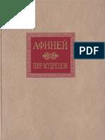 Afiney_-_Pir_mudretsov_Knigi_9-15_-_2010